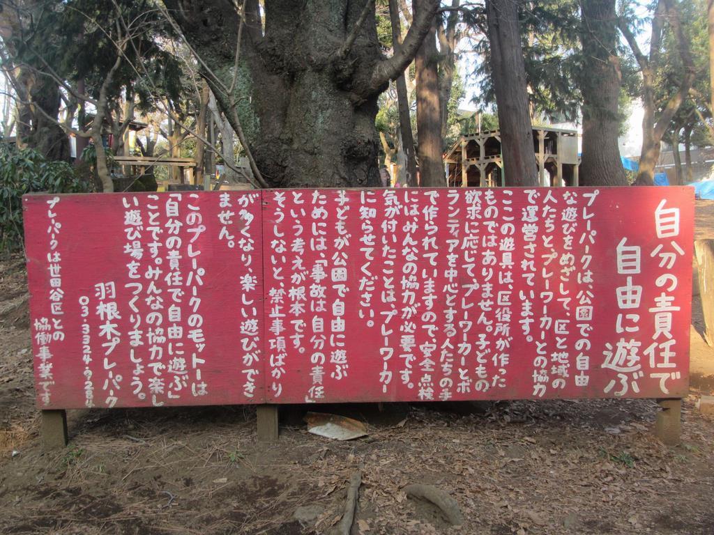 木 パーク 羽根 プレー プレーパークとは?埼玉県和光市開催に行ってきた。迷惑という意見も